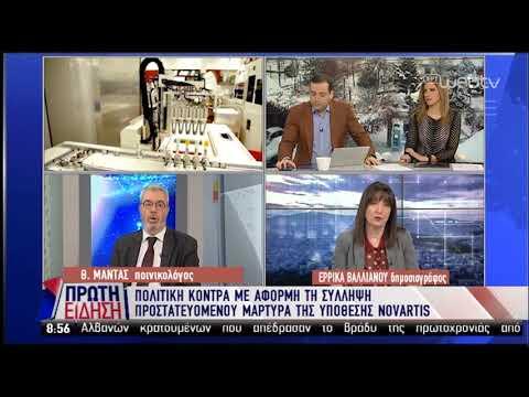 Υπόθεση Novartis: Ο συνήγορος του μέχρι πρότινος προστατευόμενου μάρτυρα μιλά στην ΕΡΤ |03/01/19|