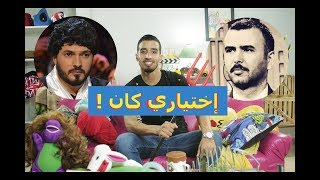 Interview Khoumadha-حموش: عرضو عليا و رفضت