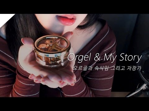 ASMR Korean 'Whispering, My Story and Lullaby with Orgel' (EN SUB) 오르골과 이야기