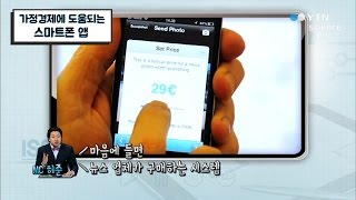 #1 YTN 사이언스 - 가정경제에 도움되는 스마트폰 앱