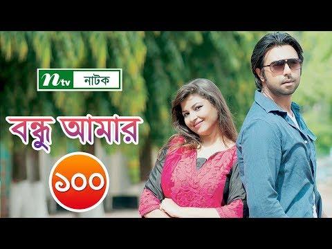 Download Bondhu Amar | বন্ধু আমার | EP 100 | Apurba | Jeni | Ahona | Niloy | NTV Popular Drama Serial hd file 3gp hd mp4 download videos