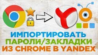 """Сегодня мы покажем как импортировать пароли и закладки с Google Chrome в Yandex браузере. Итак поехали. Откроем Google Chrome. Вот наш список закладок, будем импортировать пароли и личные данные. Открываем проводник. Далее переходим на диск С, папка """"пользователи"""" выбираем нашего пользователя, далее Appdata, Local, Google, Chrome, User Data, Default. В данной папке мы копируем файл Bookmarks и Login Data. Теперь переходим в папку Local. Ищем папку Yandex далее Yandex браузер, User Data, Default. И просто вставляем файлы которые мы скопировали. Кликаем """"заменить"""". Проверяем. Открываем yandex браузер. Переходим к закладкам. У нас все получилось, мы успешно импортировали данные с Google Chrome в Yandex браузер."""