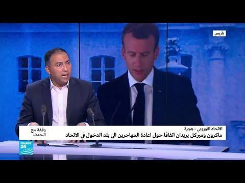 العرب اليوم - بالفيديو: باريس وبرلين جبهة واحدة
