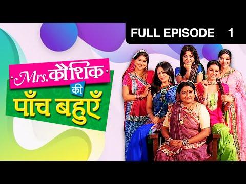 Mrs. Kaushik Ki Paanch Bahuein | Hindi TV Serial | Full Epi - 01 | Ragini, Vibha Chibber | Zee TV