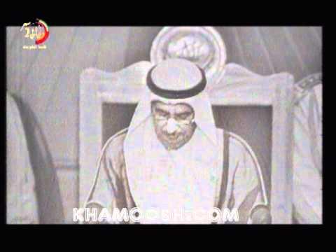 كلمه رئيس الدوله صباح السالم 1966م مجلس الأمه