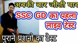 SSC Gd online test,ssc gd previous paper Question Solve hindi,Ssc gd live class,ssc gd gk old paper