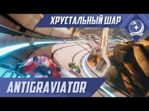 Первый взгляд - Antigraviator - ХШ #48