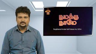 Video Tamil Talkies  review about Smile Settai | Namakku Naamey #1 | #blueshirt | Smile Settai MP3, 3GP, MP4, WEBM, AVI, FLV Januari 2018