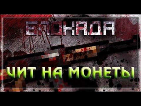 Как сделать много денег в блокаде - Meri30.ru