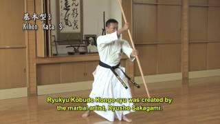 "NEW trailer of the DVD ""Ryukyu Kobudo Kongo-ryu: Bo-Jutsu"" 琉球古武道金剛流:棒術編 新予告編"