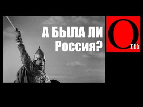 А была ли Россия...? Удар по ватному сознанию!