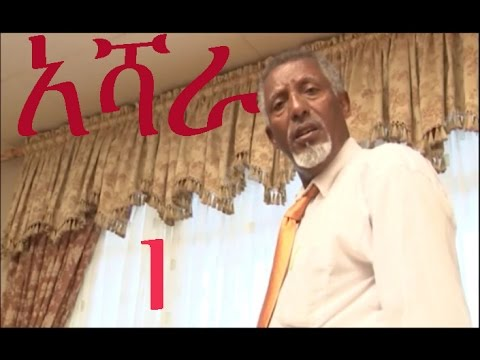 Ashara (አሻራ) EBC2 Ethiopian Drama Series - Part 1 on KEFET.COM