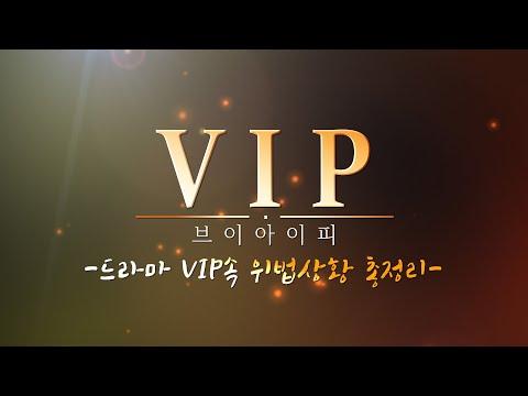 [VIP]드라마 VIP 속 위법상황 총정리! 어떻게 처벌할 수 있을까?! [드라마법률메이트]