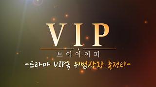 [VIP] 드라마 VIP 속 위법상황 총정리! 어떻게 처벌할 수 있을까?! [드라마법률메이트]