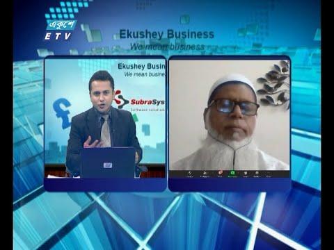 Ekushey Business || একুশে বিজনেস || part 02 || 29 October 2020 || ETV Business