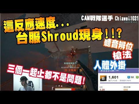 台灣shroud?