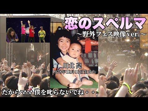, title : 'マキシマム ザ ホルモン 『恋のスペルマ』 Music Video 野外フェス映像ver.'