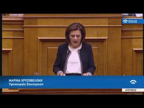 Μ.Χρυσοβελώνη(Υφυπουργός Εσωτερικών)(Προϋπολογισμός 2019)(13/12/2018)