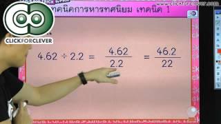 เทคนิคคิดเลขเร็ว ตอน การหารทศนิยม (01)