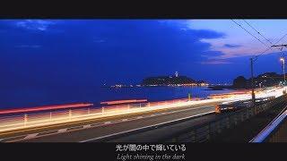 Feel SHONAN KAMAKURA 湘南・鎌倉