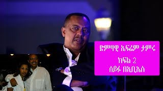 Seifu On Ebs , Interview With Epherem Tameru Part 2