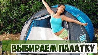 ⚡️  Что взять с собой на отдых. Палатка и спальник -лучшее решение