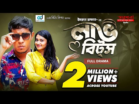 Love Bites   Tawsif Mahbub   Tasnia Farin   Imraul Rafat   Bangla Natok 2020   CD Vision