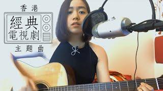 Download Lagu JESSICA LAW COVER   香港經典電視劇主題曲 PART I Mp3