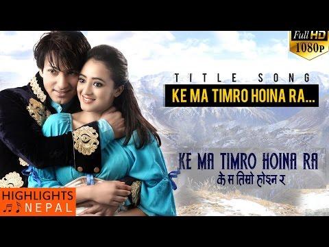 KE MA TIMRO HOINA RA Title Song | Nepali Movie Song 2016/2073 Ft. Aaryan Adhikari, Mariska Pokharel