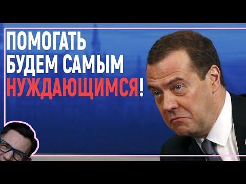 Медведев предрек кризис и увеличил зарплаты чиновникам. - DomaVideo.Ru