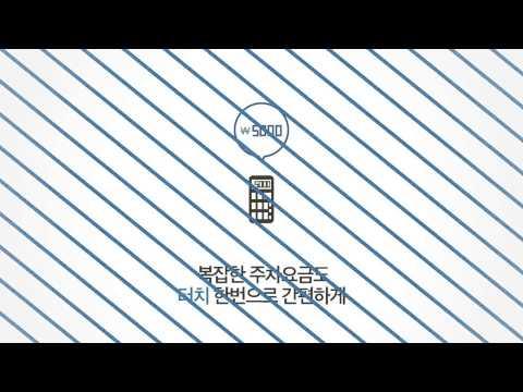 Video of 주차장(무료/공영/민영/공항)검색,주차공유-모두의주차장