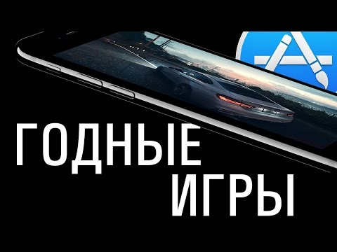 ТОП-5 ДЕЙСТВИТЕЛЬНО годных игр для iOS и Android