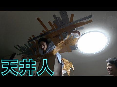 超有病日本人挑戰「違反重力睡在天花板上」,最後的悲劇展開讓人忍不住失控狂笑了啊!