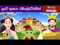 Rumpelstiltskin in Sinhala - Sinhala Cartoon - Surangana Katha - 4K UHD - Sinhala Fairy Tales
