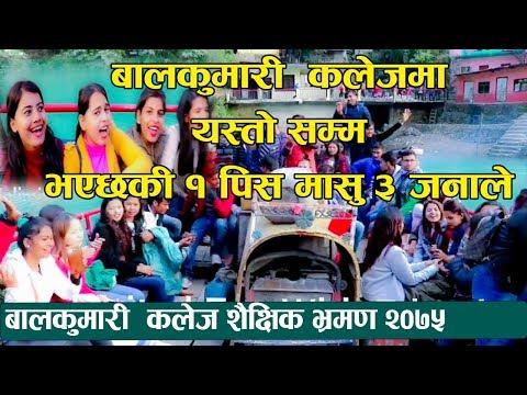(बालकुमारी  कलेज शैक्षिक भ्रमण मा यस्तो सम्म भएछकी १ पिस मासु ३ जनाले || balkumari collage Chitwan - Duration: 21 minutes.)