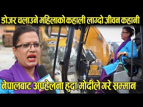 (यी हुन् नेपालको पहिलो डोजर चलाउने महिला, १५ वर्षको कलिलो उमेरमै पहाड फोर्ने बाध्य भए - Muna Shrestha - Duration:...)