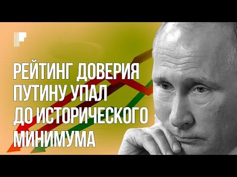 Рейтинг катастрофически теряет не только Путин, а вся госсистема в целом