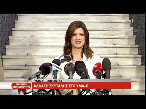 Αλλαγή σκυτάλης στο ΥΜΑ-Θ   19/02/2019   ΕΡΤ