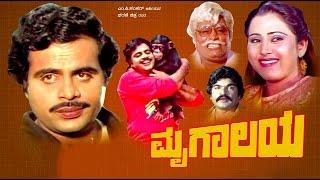 Mrugalaya | Ambarish, Geetha, Shivaram.