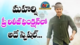 Maharshi Pre Release Event Date And Venue Is Out | Mahesh Babu
