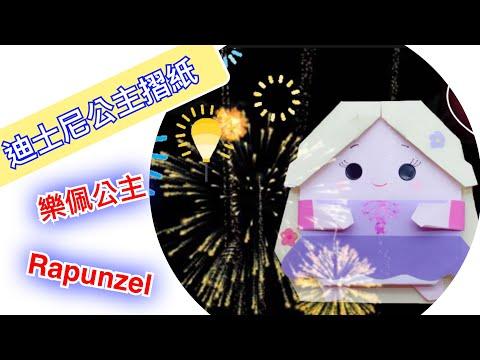 摺紙教學|迪士尼公主可愛卡通留言摺紙 魔髮奇緣 樂佩