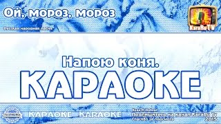 "Караоке - ""Ой мороз, мороз"" Русская народная песня | Russian Folk Song Karaoke"