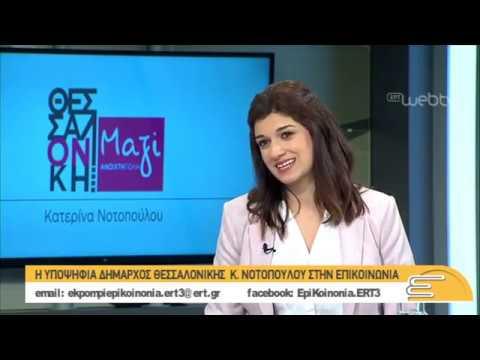 Η υποψήφια δήμαρχος Θεσσαλονίκης Κ. Νοτοπούλου στην επιΚΟΙΝΩΝΙΑ της ΕΡΤ3 | 21/3/2019 | ΕΡΤ