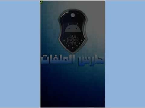 Video of حارس الملفات