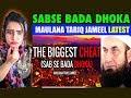 Download Lagu SABSE BADA DHOKA (HAZRAT ALI RA SAYS) - MAULANA TARIQ JAMEEL BAYAN   Latest Bayan   INDIAN REACTION Mp3 Free