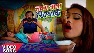 Video HD VIDEO - लवंग लाता खियाके - Shyam Babua - Lavang Lata Khiyake - Hit Bhojpuri Song 2017 download in MP3, 3GP, MP4, WEBM, AVI, FLV January 2017