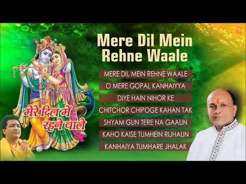 Mere Dil Mein Rehne Wale By Vinod Agarwal [Krishna Bhajan] I Full Audio Songs Juke Box