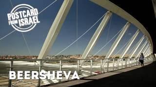 Beer Sheva Israel  City new picture : Postcard from Israel: Beersheva