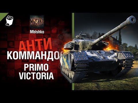 Primo Victoria - Антикоммандос № 43 - от Mblshko [World of Tanks]