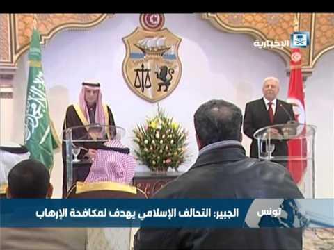 الجبير: التحالف الإسلامي يهدف لمكافحة الإرهاب
